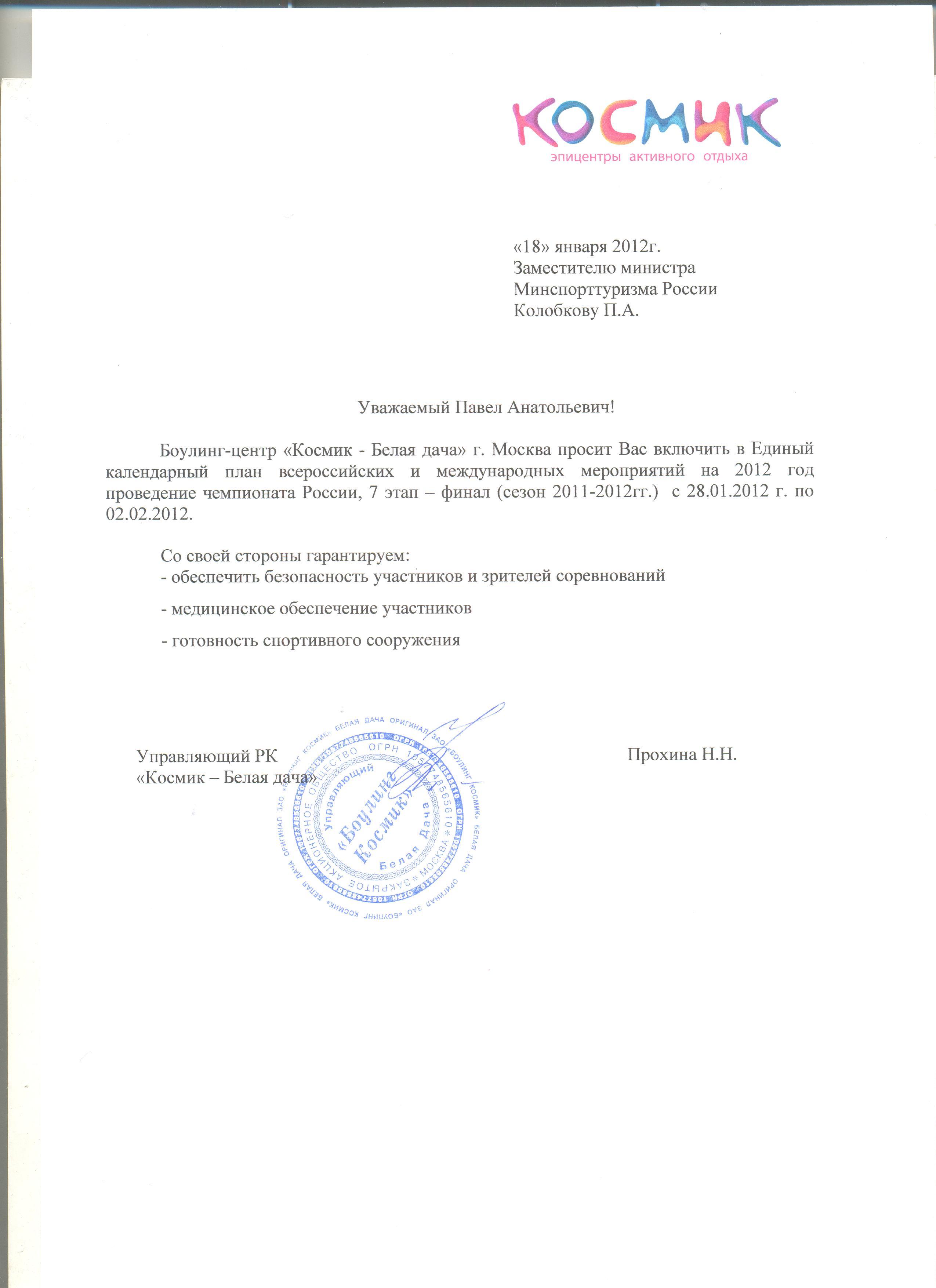 Письмо о Согласовании образец